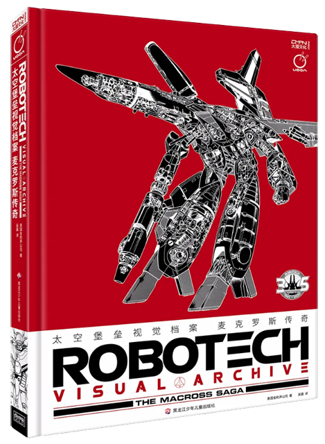 Chinese Edition of Robotech: Visual Archive on preorder now!